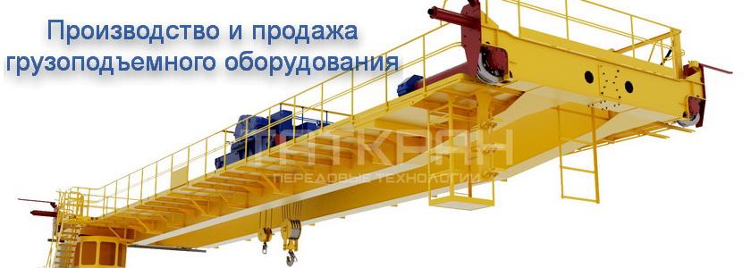 Производство и продажа грузоподъемных кранов